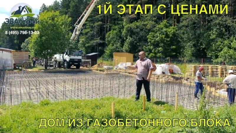Как построить дом от А до Я. Первый этап. Подробная инструкция с ценами
