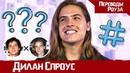 Дилан Спроус угадывает КТО ЗАПОСТИЛ он или Коул?