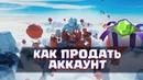 КАК ПРОДАТЬ СВОЙ АККАУНТ Clash Royale