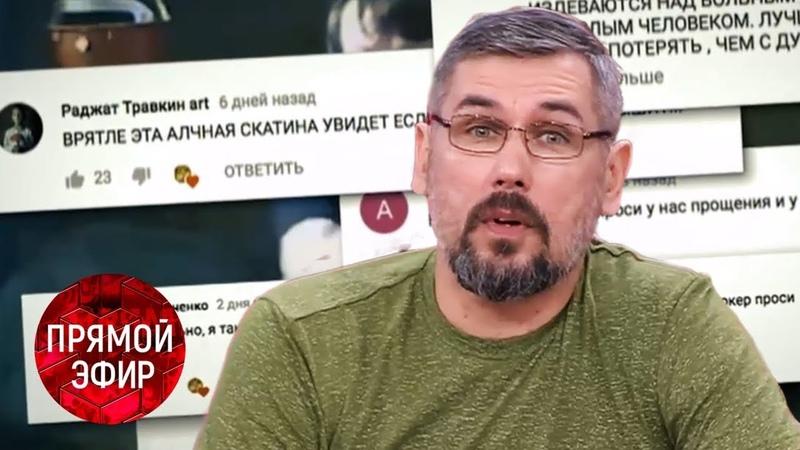 Сельский видеоблогер зарабатывает на брате-инвалиде Андрей Малахов. Прямой эфир от 31.07.18