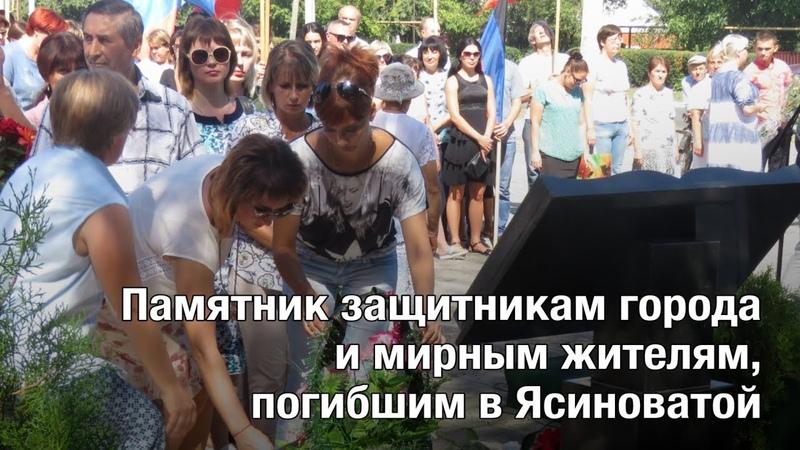 Открытие памятника защитникам города и мирным жителям погибшим в Ясиноватой ТВ СВ ДНР Выпуск 715
