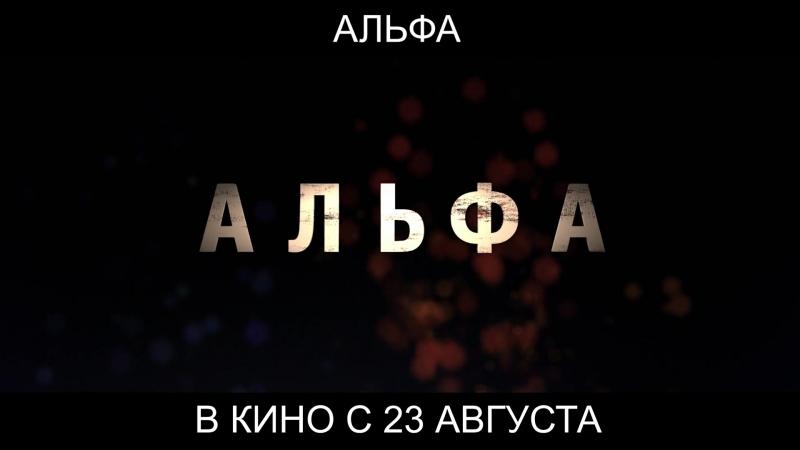 Альфа 12 Трейлер