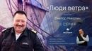 Люди ветра/ 5 серия/ сериал Михаила Кожухова об экипаже парусника Седов