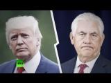 Почему Трамп уволил Тиллерсона с поста госсекретаря США
