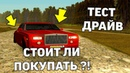 ТЕСТ ДРАЙВ ROLLS ROYCE НА AMAZING RP CRMP