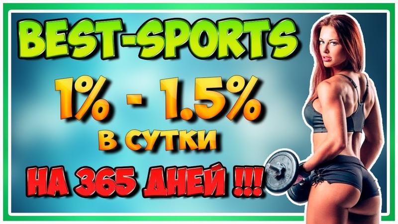 НОВИНКА Best Пассивный заработок в интернете на ставках на спорт Доход до 475% в год смотреть онлайн без регистрации