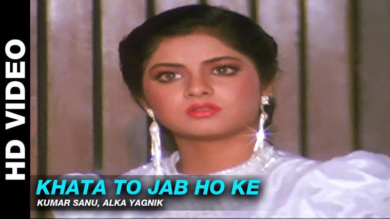 Khata To Jab Ho Ke - Dil Ka Kya Kasoor | Kumar Sanu, Alka Yagnik | Prithvi Divya Bharti