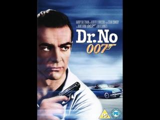 007_ Доктор Но (приключенческий боевик с Шоном Коннери).