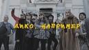 PHARAON - ДИКО, НАПРИМЕР official clip cover Выпускной клип от родителей.