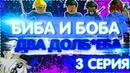 Биба и Боба ДВА Долбаба / Поиски друг друга / Новые ЗНАКОМСТВА / 3 СЕРИЯ