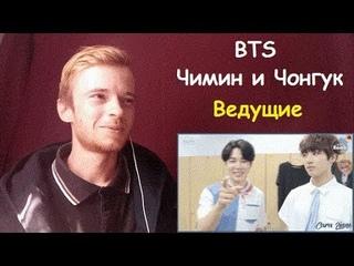 BTS Чимин и Чонгук ведущие на Show Music Core (NOT) REACTION BTS