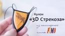 Кулон 3D СТРЕКОЗА из ПОЛИМЕРНОЙ ГЛИНЫ мастер класс polymer clay tutorial