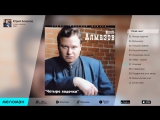 Юрий Алмазов - Четыре ходочки (Альбом 1998 г)