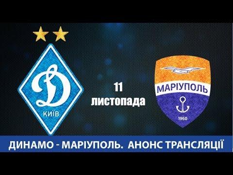 ДИНАМО Київ - ФК Маріуполь НАЖИВО на оф. каналі!
