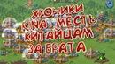 Kin ShowХРОНИКИ KINA МЕСТЬ КИТАЙЦАМ ЗА БРАТА ⏩ Lords Mobile ⏪
