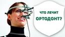 Стоматолог-ортодонт, что лечит? | Исправление прикуса, выравнивание зубов | Дентал ТВ