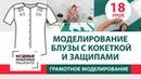 Серия уроков по моделированию Блуза с кокеткой и защипами перестроенными из нагрудной вытачки Урок18
