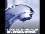 8 проблем, возникающих при дефиците воды