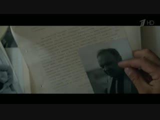 Желтый глаз тигра - трейлер (2018) скоро на Первом!