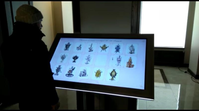 Интерактивный стол и уникальное программное обеспечение для музея частной коллекции Самоваров, в г.Тула!