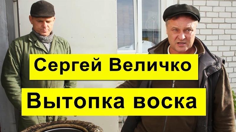 На Пасеке 700 семей Сергей Величко, Вытопка воска, Розыгрыш приза