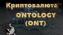 Инвестируем в криптовалюту Ontology обзор и прогноз