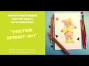 Бесплатный видео МК Рисуем Хрюшу №1