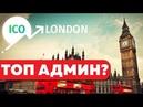 УСИЛИЛСЯ В ICO LONDON COM НА 0 05BTC ВОЗМОЖНО ЗДЕСЬ ЛЕГЕНДАРНЫЙ АДМИН