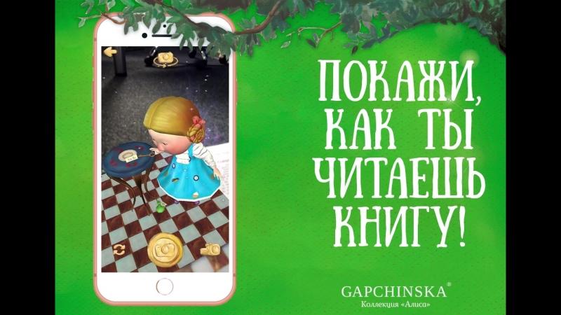 Как работает волшебная книга Алиса в Стране чудес