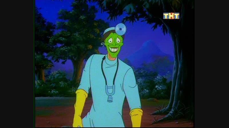 Маска – 2 сезон, 11 серия. Вверх по течению | The Mask (1996)