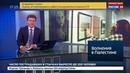 Новости на Россия 24 Мужчина в женской одежде облил пахучей жидкостью фото Стерджеса