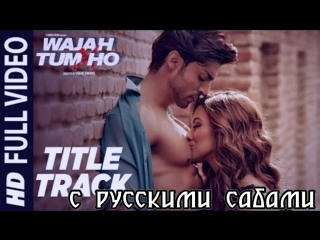 Wajah Tum Ho (Title Song) Mithoon, Tulsi Kumar, Sana Khan, Sharman, Gurmeet (рус.суб.)
