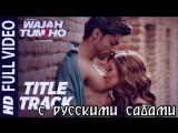 Wajah Tum Ho (Title Song) Mithoon, Tulsi Kumar, Sana Khan, Sharman, Gurmeet (рус.суб.)