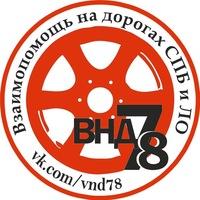ВНД78 - Взаимопомощь на дорогах СПб и ЛО.