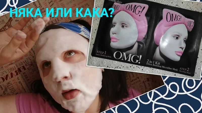 Пенящаяся маска для лица. НЯКА ИЛИ КАКА