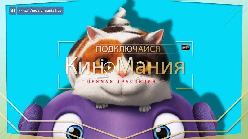 🔴Кино▶Мания HD H ДОМ Жанр Мульти Пульти 2010