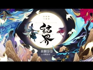 陰陽師主題曲:結界 【水樹奈奈 feat. 宮野真守】