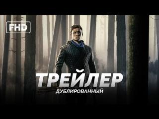 DUB   Тизер-трейлер: «Робин Гуд: Начало» / «Robin Hood», 2018