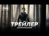 DUB Тизер-трейлер Робин Гуд Начало Robin Hood, 2018