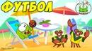 Детский уголок/KidsCorner Приключения Ам Няма Футбол в Бразилии новая игра мультик