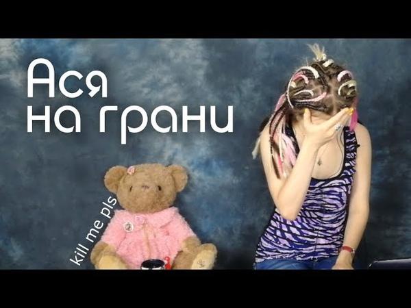 Я покажу тебя маме (Ася cover by Импровизация с песнями) каверася challenge для Ваганыча