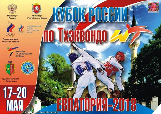 Kubok Russia 2018