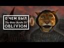 О чем TES 4 Oblivion 1