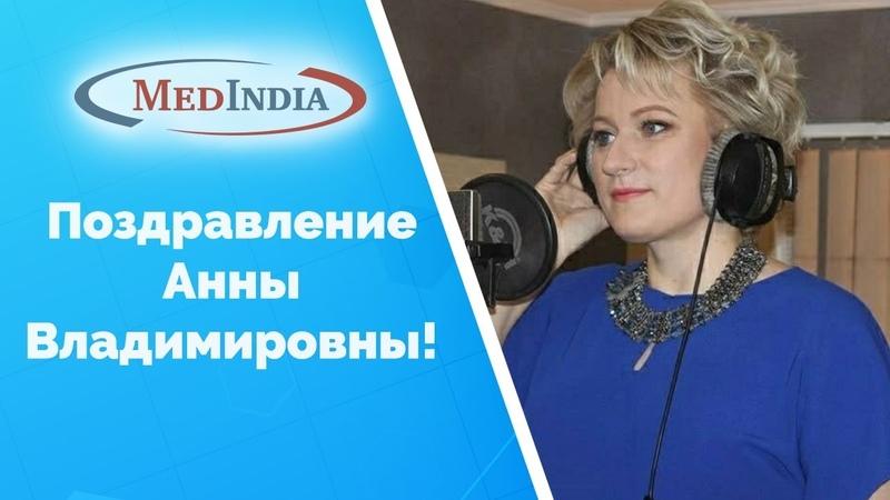 С днем рождения, Анна Владимировна!