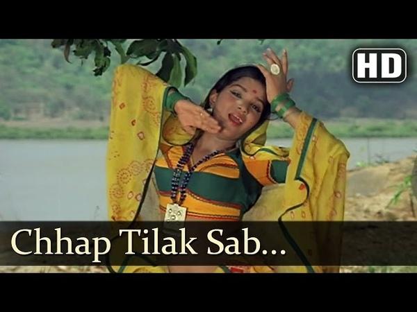 Chaap Tilak Sab Chinni Re Mose Naina Milaike - Main Tulsi Tere Aangan Ki - Lata Mangeshkar