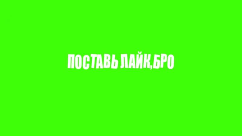 Поставь лайк БРО!.mp4