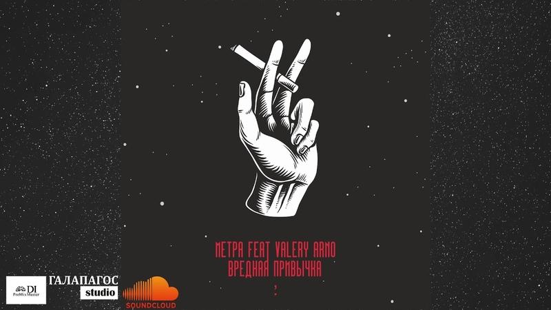 METRA feat. Valery Arno - Вредная привычка. ПРЕМЬЕРА ПЕСНИ 2018