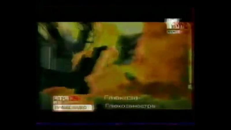 RMA 2004 (Лучшее видео. ГлюкOza Nostra)