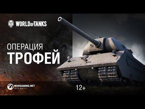 СТРИМ ОПЕРАЦИЯ «ТРОФЕЙ»5 БОЕВ В ТОП 7 - ДЕНЬ 12 [World of Tanks]
