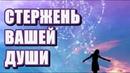 🔹«СТЕРЖЕНЬ» ВАШЕЙ ДУШИ-ченнелинг